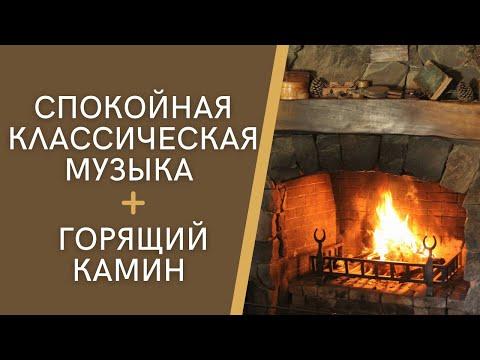 🎹 Расслабься! Спокойная классическая музыка и 🔥 горящий камин | Fireplace with classical music