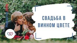 Светлана и Михаил: свадьба в винном цвете