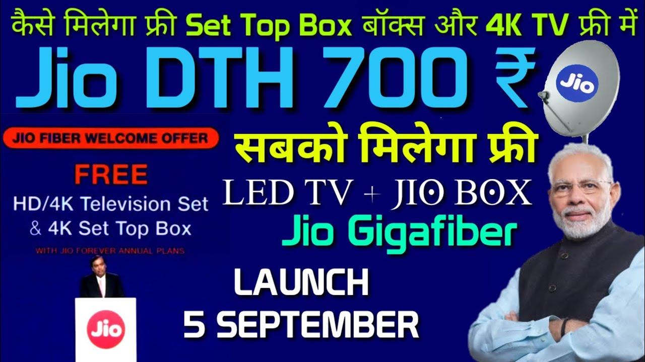 Jio DTHसबको मिलेगा फ्री jio fiber welcome offer FREE 4K Led Tv & 4K Jio  Settop box,launch date 5 Sep