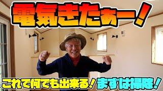 【本格DIY】電気きたぁ〜!これで何でもできる!まず掃除!【清水国明】【アウトドア】