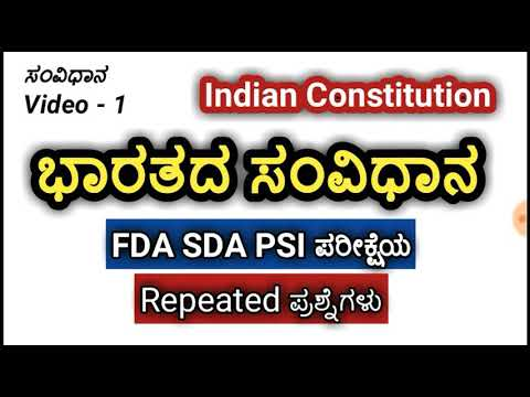 ಭಾರತದ ಸಂವಿಧಾನ FDA SDA PSI ಪರೀಕ್ಷೆಯ Repeated ಪ್ರಶ್ನೆಗಳು