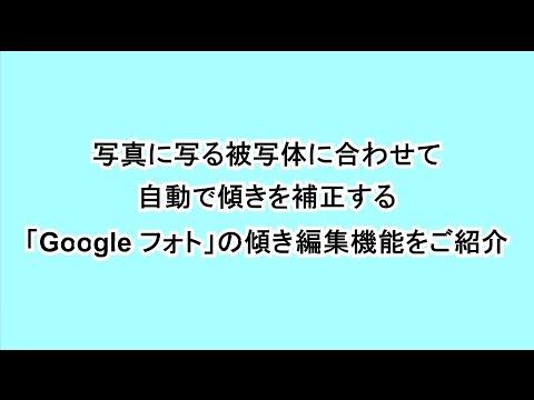写真に写る被写体に合わせて自動で傾きを補正する「Google フォト」の傾き編集機能をご紹介