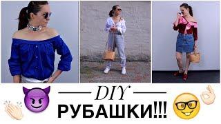 DIY РУБАШКИ