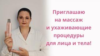 Процедуры для здоровья и красоты лица и тела в Самаре
