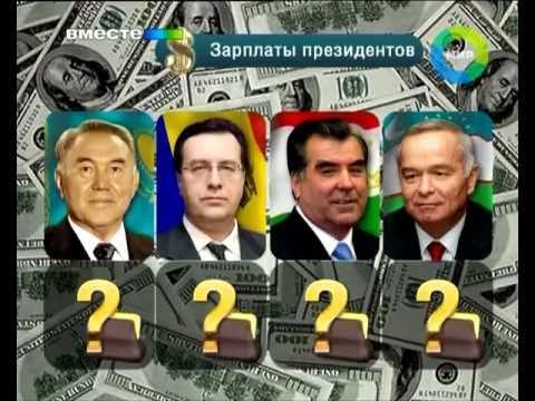 Зарплаты президентов. Эфир 19.06.2011