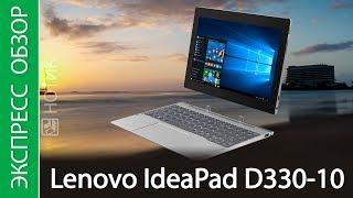 экспресс-обзор планшета Lenovo IdeaPad D330-10 81H3003FRU