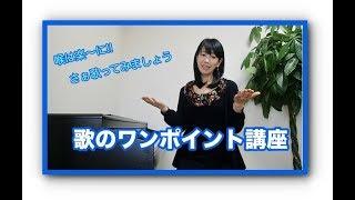 より詳しい方法を学びたい方はこちら】 無料メルマガ→https://1vocal.jp...