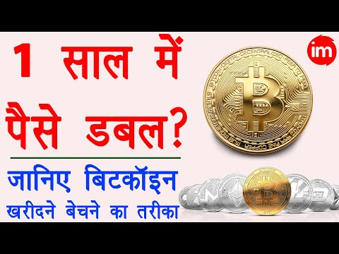 How To Buy Cryptocurrency In India 2021 - Bitcoin Buying And Selling LIVE | Bitcoin Kaise Kharide