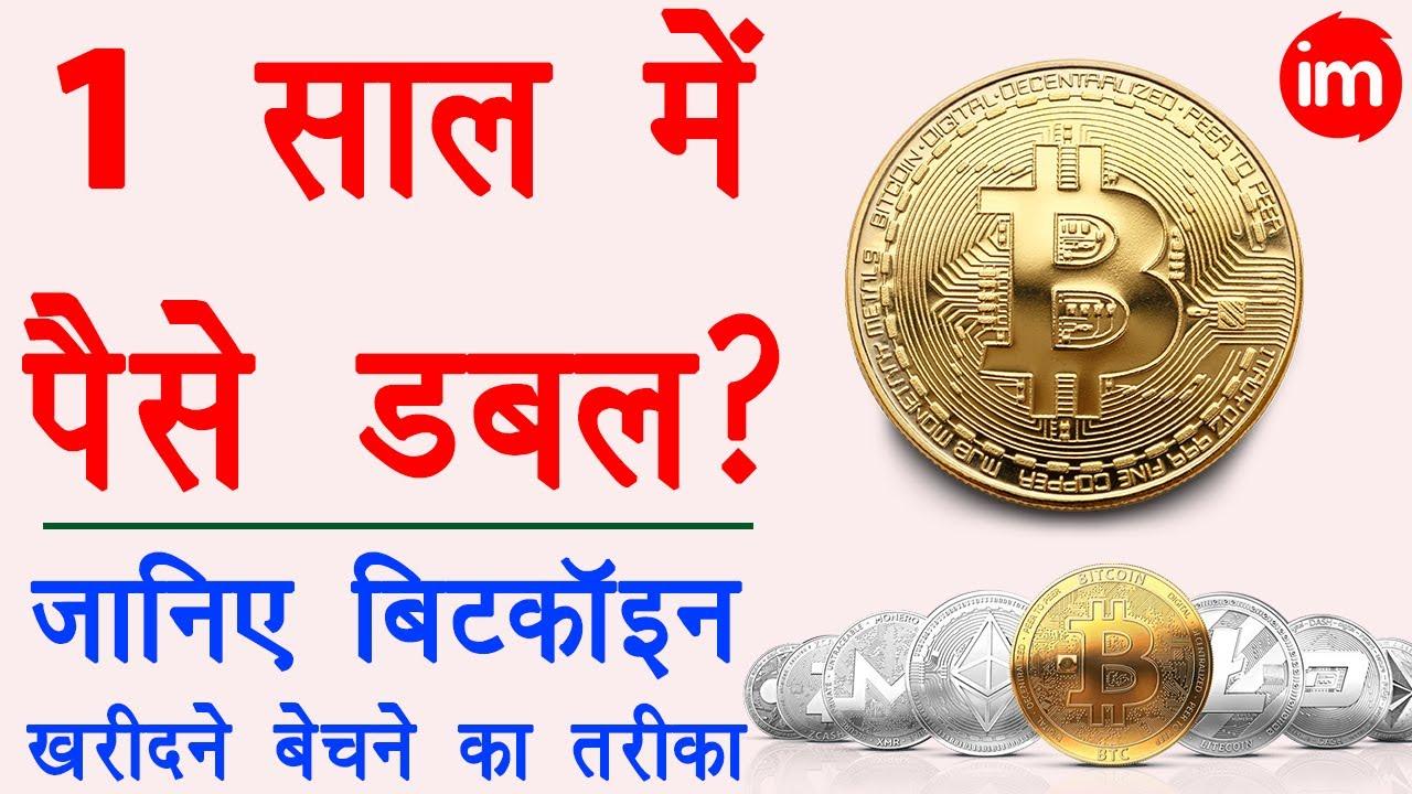 bitcoin trading kaise kaise