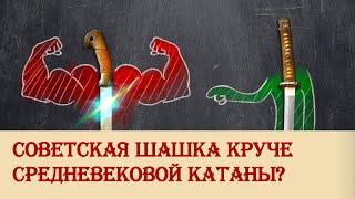 Советская шашка круче средневековой катаны?