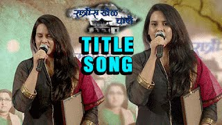 Ratris Khel Chale   Sayali Pankaj Sings Title Song   Success Party   Zee Marathi Serial