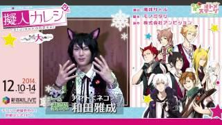 オトメステージVol.2『擬人カレシ~けもみみ大作戦!?~』 2014/12/10(水...