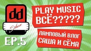 DDSHow Ep.5 | Google play music всё? Массовая блокировка всего, кроме Telegram. Саша и Сёма