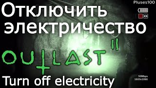 Outlast 2: Отключить Электричество в шахте! Turn off Electricity. Run away from Val...