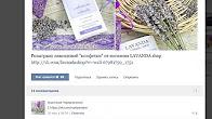 Интернет-магазин лаванды с собственной фермы! ☆ лаванды для. Наполненными сушеными цветами лаванды, которые можно положить под подушку, в шкаф или машину. Ищете где купить лаванду в москве для кулинарии?