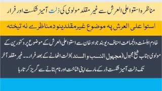 Pashto Munazra Allah Kahan Ha Ahle Hadees(victorian) VS Deobandi TalibIlm