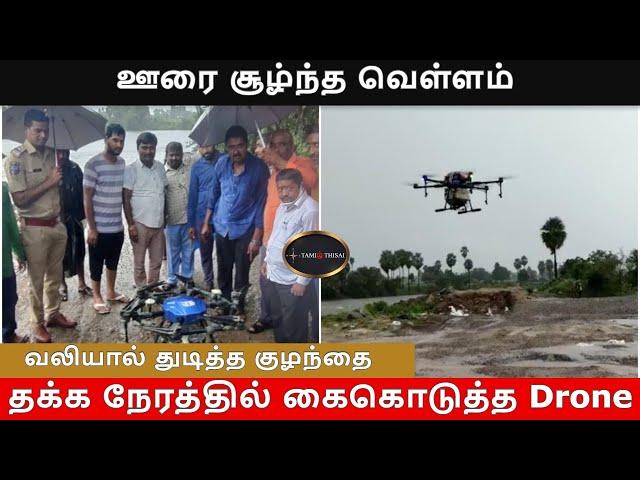 ஊரை சூழ்ந்த வெள்ளம்; தக்க நேரத்தில் கைகொடுத்த Drone   TamilThisai   Drone   Telangana  