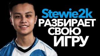 (Рус) Stewie2k @ Разбор Игры | Затащил!