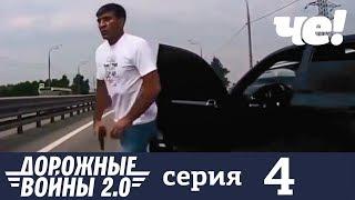 Дорожные войны | Сезон 7 | Серия 4