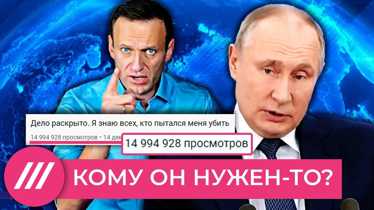 Трюки Путина: что означает ответ президента Навальному // Нюансы с Юлией Таратутой