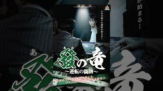 發の竜 ~逆転の闘牌~ thumbnail