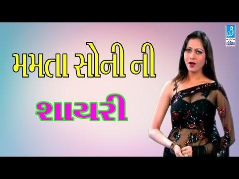 Mamta Soni Shayari New Latest Shayari New...