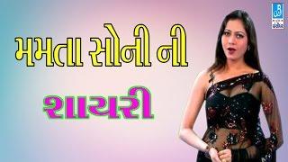 Mamta Soni Shayari New Latest Shayari New Gujarati Shayari Live Programme