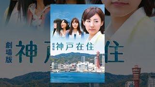 阪神・淡路大震災から20年…震災を知らない女子大生たちが織りなす、神...