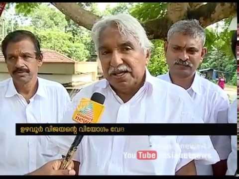 Oommen Chandy pays homage for Uzhavoor Vijayan