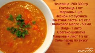 Факес-греческий суп из чечевицы