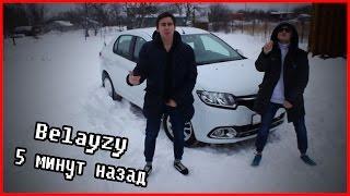 Belayzy - 5 минут назад (Cover)