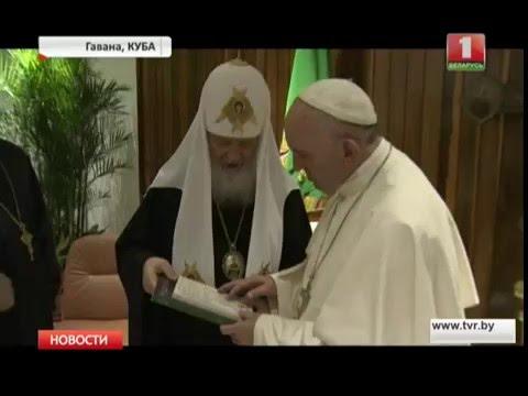 Историческая встреча: Папа Римский и Патриарх Кирилл