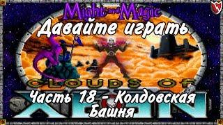 Давайте играть в Меч и Магия 4 18   Колдовская башня