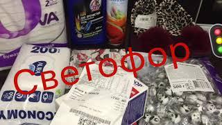 Покупки с Магазина Светофор//Я в Шоке от Магазина!!!