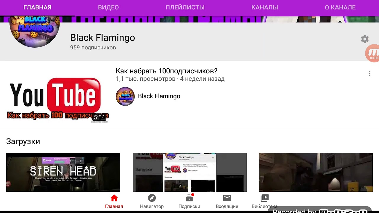 Пиар канала блек фламинго