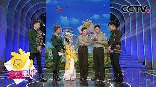 《幸福账单》 20200407| CCTV综艺