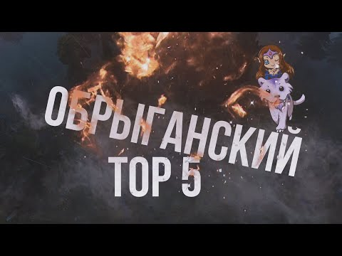 видео: ТОП-5 Говна dota2