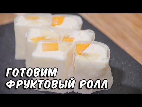 Фруктовый ролл | Суши рецепт | Fruit sushi