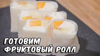 фруктовый ролл  Суши рецепт  Fruit sushi