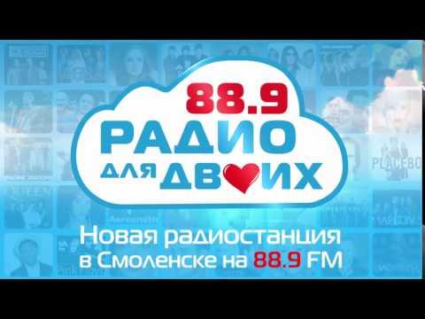 Радио Для Двоих