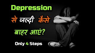 How to Quickly Come Out of Depression? – [Hindi] – Quick Support