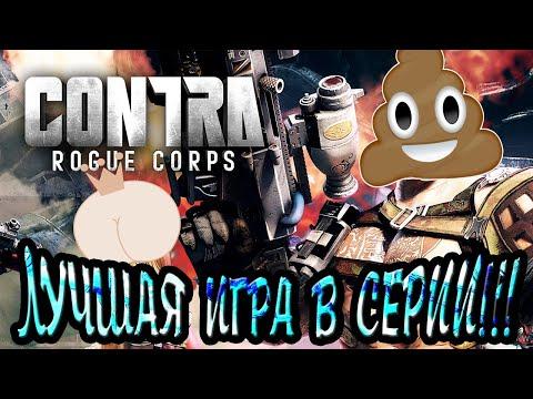 ♛ ЛИПОВЫЙ♛  - Обзор Contra Rogue corps*Это НЕВЕРОЯТНО!