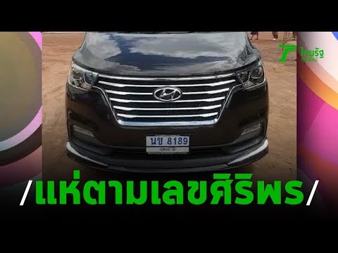 ชาวบ้านแห่ตามเลขทะเบียนรถศิริพร | 15-08-62 | บันเทิงไทยรัฐ