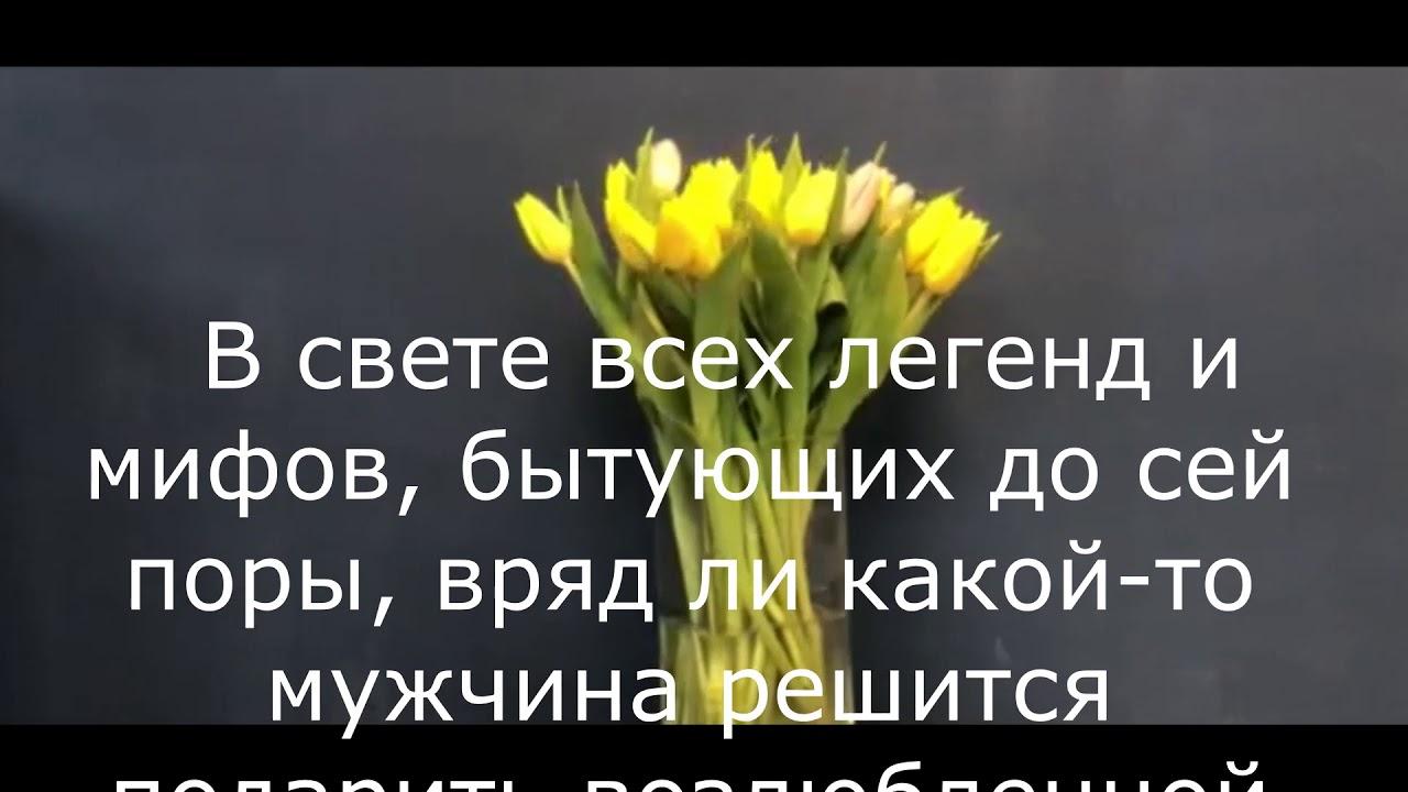 Кому и когда дарят желтые тюльпаны?