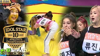 Maybe Lia lost her Strength in Her legs [2019 ISAC Chuseok Special Ep 4]
