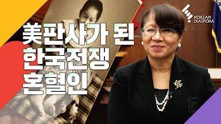 [ENG C.C] 미주리주  판사가 된 한국전쟁 혼혈인 / The  First Asian Female Judge(Associate Circuit Judge) in Missouri