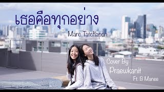 เธอคือทุกอย่าง [My Everything] | MARC TATCHAPON | Cover By Praewkanit | ft. B Manee