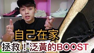 如何拯救已經泛黃的BOOST鞋底? thumbnail