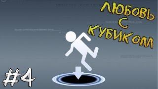 Прохождение игры - Portal - Любовь с кубиком (#4)