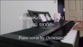 สายลมแห่งรัก (Ost.กี่เพ้า) - เบน ชลาทิศ [Piano cover by i3rownara]